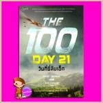 วันที่ยี่สิบเอ็ด The 100 Day 21 แคสส์ มอร์แกน (Kass Morgan) ดาวิษ ชาญชัยวานิช Spell ในเครืออมรินทร์