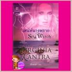 เสน่ห์นางพรายชุดตำนานแห่งท้องทะเล1 Sea Witch เวอร์จิเนีย แคนทรา(Virginia Kantra) ลักขณา แก้วกานต์