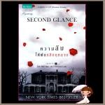ความลับใต้ฝนกลีบกุหลาบ Second Glance โจดี ปิโคต์(Jodi Picoult) ปัทมา อินทรรักขา แพรว