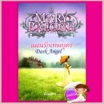 แผนรักเทพบุตร ชุดดาร์คแองเจิล1 Dark Angel แมรี่ บาล็อก(Mary Balogh) มัณฑุกา แก้วกานต์