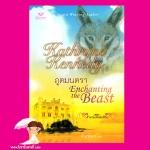 ภูตมนตรา ชุด ตำนานแห่งเมอร์ลิน3 Enchanting the Beast Kathryne Kennedy กัญชลิกา Grace