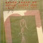 จำพราก Never Leave Me ฮาโรลด์ รอบบินส์(Harold Robbins) กฤษณ์ วรางกูร น้องใหม่