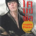 โคบงพัล จอมคนกำมะลอ เล่ม 1 Go Bong-Pal Vol 1 อีมุนฮยอก ฮวางจิน แพรว ในเครืออมรินทร์