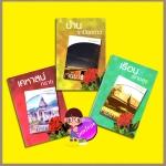 ชุด เคหาส์นแห่งรัก 3 เล่ม : 1.เคหาสน์ทราย 2.บ้านระเบียงดาว 3.เรือนอสูร เจติยา เราเพื่อนกัน