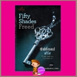 ฟิฟตี้ เชดส์ ฟรีด Fifty Shades Freed อี แอล เจมส์(E L James) นภจรี พิญญา Rose Publishing