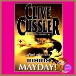 เมย์เดย์ Mayday! (A Dirk Pitt Adventure) ไคล้ฟ์ คัสสเลอร์(Clive Cussler) สุวิทย์ ขาวปลอด วรรณวิภา