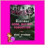 สืบยกสอง Gone ,But Not Forgotten ฟิลลิป มาร์โกลิน(Phillip Margolin) สุวิทย์ ขาวปลอด วรรณวิภา