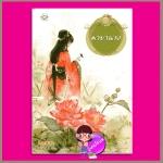 มายานาง อวี๋ฉิง (Yu Qing) เขียน พวงหยก แปล แจ่มใส