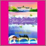นางฟ้าจำแลง ชุดจอมใจอัศวิน2 Guardian Angel จูลี การ์วูด (Julie Garwood) พิชญา แก้วกานต์