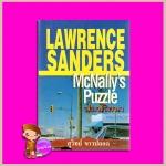 ปมปริศนา McNally's Puzzle Lawrence Sanders สุวิทย์ ขาวปลอด วรรณวิภา