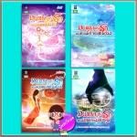 ชุด มนตราแห่งรัก 4 เล่ม : ทะเลรักจอมทระนง จุมพิตสิเน่หา รอยตราพญามาร เมขลากับนายอสูร โรสิตา อัคนี เตชิตา Shayna ดอกหญ้า