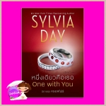 หนึ่งเดียวคือเธอ ชุด ครอสไฟร์ 5 One with You (Crossfire 5) ซิลเวีย เดย์ (Sylvia Day) ปริศนา แก้วกานต์