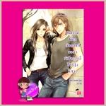 Natural Kiss ยัยแสนดีขอยกหัวใจดวงนี้ให้หนุ่มวิศวะ Hideko_Sunshine แจ่มใส JLS