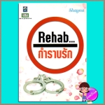 กำราบรัก Rehab… Shayna ดอกหญ้า