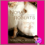 จุดหมายแห่งรักชุด วิวาห์เนรมิต1 Vision in White นอร่า โรเบิร์ตส์ (Nora Roberts) พิชญา แก้วกานต์