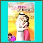 ลิขิตรักเจ้าทะเลทราย กนิษวิญา กรีนมายด์ Green Mind Publishing