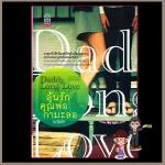 ลุ้นรักคุณพ่อกำมะลอ(มือสอง) Dady Long love IVORY เนชั่นบุ๊ค NATION BOOKS