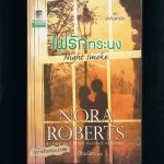 ไฟรักทระนง(Night Smoke) ชุดค่ำคืนแห่งรัก 4 นอร่า โรเบิร์ตส์ (Nora Roberts) ปิยะฉัตร แก้วกานต์