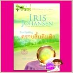 ตราบสิ้นดินฟ้า ชุดเซดิข่าน 9 Everlasting (Sedikhan #9) ไอริส โจแฮนเซ่น(Iris Johansen) กัณหา แก้วไทย แก้วกานต์