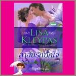 สาส์นรักปักใจ ชุด แฮทธาเวย์5 Love in the Afternoon ชุดHathaways ลิซ่า เคลย์แพส (Lisa Kleypas) กัญชลิกา แก้วกานต์