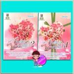 คู่แล้วไม่แคล้วรัก เล่ม 1-2 Lovelock Extra(มือสอง) Shayna ดอกหญ้า