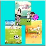 มนต์รักมาดริด หวานรักมาดริด อุ่นรักมาดริด เอวิตา กรีนมายด์ Green Mind Publishing