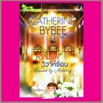 หวามรักวิวาห์ร้อน ชุดวิวาห์พาฝัน2 (Married by Monday) แคทเธอรีน บายบี (Catherine Bybee) ปิยะฉัตร แก้วกานต์