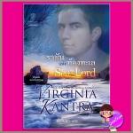 ราชันแห่งท้องทะเล ชุดตำนานแห่งท้องทะเล3 Sea Lord เวอร์จิเนีย แคนทรา (Virginia Kantra) ลักขณา แก้วกานต์
