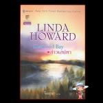 อ่าวเสน่หา Diamond Bay ลินดา,Linda Howard จิตอุษา แก้วกานต์
