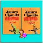 เวิร์ลวินด์ Whirlwind เจมส์ คลาเวลล์ (James Clavell's) สุวิทย์ ขาวปลอด วรรณวิภา