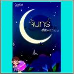 จันทร์ซ่อนเงา (มือสอง) หัทยาวดี คูลแคท CoolKat