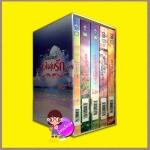Box Set ชุด หัวใจอุ่นรัก 5 เล่ม : โซ่พิศวาส บ่วงรักเล่ห์ซาตาน เพลิงรักสีรุ้ง จอมใจพญามาร หวานใจเจ้าเสน่ห์ โรสิตา ดอกหญ้า