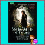 สโนว์ไวท์&พรานป่าในศึกมหัศจรรย์Snow White&The Huntsman ลิลี่ เบลกศันสนีย์Spell