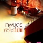 เทพบุตรหัวใจทมิฬ(สุภาพบุรุษนักรัก) กัณฑ์กนิษฐ์ ไลต์ออฟเลิฟ บุ๊คส์ Light of Love Books