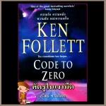 ศัตรูในเงามืด Code to Zero เคน ฟอลเลตต์(Ken Follett) สุวิทย์ ขาวปลอด วรรณวิภา
