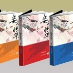 แสนพยศ (ปกอ่อน 5 เล่มจบ ) xiziqing ห้องสมุด hongsamut << สินค้าเปิดสั่งจอง (Pre-Order) ขอความร่วมมือ งดสั่งสินค้านี้ร่วมกับรายการอื่น >> หนังสือออก กลาง พ.ย. 2559