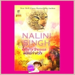 พยัคฆ์เจ้าหัวใจ(ชุดพลังแห่งรัก 4) Mine to Possess(Psy Changeling 4 ) นลินี ซิงห์(Nalini Singh) วาลุกา แก้วกานต์