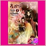 8 สามี เล่ม 1 สามสามีสี่ข้ารับใช้ให้ตายเถอะ! Story of husbands 1 Zhang Lian เขียน ฉินฉง แปล แฮปปี้ บานาน่า Happy Banana ในเครือ ฟิสิกส์เซ็นเตอร์