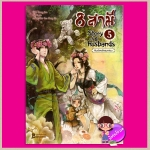 8 สามี เล่ม 5 คืนเข้าหอใครมาก่อน Story of husbands 5 Zhang Lian เขียน ฉินฉง แปล แฮปปี้ บานาน่า Happy Banana ในเครือ ฟิสิกส์เซ็นเตอร์