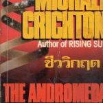 ชีววิกฤต The Andromeda Strain ไมเคิล ไครซ์ตัน(Michael Crichton) สนชัย นกพลับ วรรณวิภา
