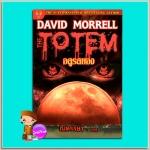 อสูรสยอง The Totem เดวิด มอร์เรลล์ (David Morrell) ณหรรษา ฟีนิคซ์ ในเครือเพชรประกาย