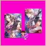 Wolves Blood ss2 วิกฤตรักร้ายนายหมาป่า เล่ม 1-2 mu_mu_jung (มิรา) แสนดี ในเครือสนุกอ่าน