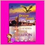 ยอดรักราชามังกร ชุด เอลเดอร์เรซ 1 Dragon Bound (Elder Races #1) เธีย แฮร์ริสัน (Thea Harrison) ภัททิยา แก้วกานต์