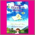 หัวใจปรารถนา ชุดชิคาโกสตาร์ 5 This Heart of Mine ซูซาน เอลิซาเบธ ฟิลลิปส์(Susan Elizabeth Phillips) พิชญา แก้วกานต์