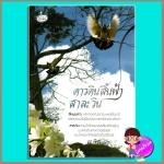 ดาวดินสิ้นฟ้าสาละวิน(มือสอง) ณ พิชา ไฟน์บุ๊ค Fine book publishing