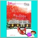 รักนี้ต้องมีลุ้น Upon a Midnight Clear แคทเธอรีน มัลวานีย์(Catherine Mulvany) แพรคำ เกรซพับลิชชิ่ง