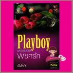 เพลย์บอยพยศรัก ชุด Playboy ร้อยเล่มเกวียน Ammy พชิระอักษร ในเครือ ธราธร