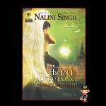 นักล่าอาญาสวรรค์ Angels' Blood นลินี ซิงห์(Nalini Singh) ศตคุณ แก้วกานต์