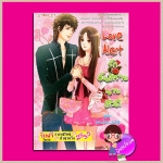 Love Alert รักอันตรายนายตัวดี mu_mu_jung STARLET ในเครือสนุกอ่าน