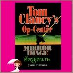 ศัตรูคู่ขนาน Op-Center ทอม แคลนซี่(Tom Clancy) สุวิทย์ ขาวปลอด วรรณวิภา